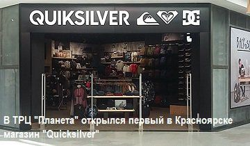 "В Красноярске открылся первый магазин ""Quicksilver"""